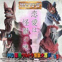 HG原色ウルトラ怪獣大百科その6〜恋愛は怪獣の味〜