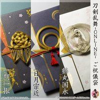 刀剣乱舞-ONLINE- ご祝儀袋