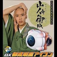 仮面ライダーゴースト DX御成眼魔アイコン