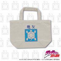 ジョジョの奇妙な冒険 亀友ランチトートバッグ