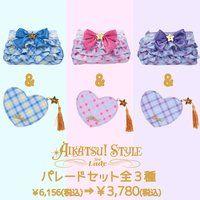 AIKATSU!STYLE for Lady パレードセット(星宮いちご・霧矢あおい・紫吹 蘭)