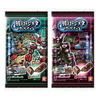 破幻のジスタカードチョコ(20個入)