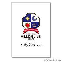 アイドルマスター ミリオンライブ!4thLIVE 公式パンフレット