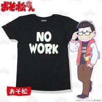 【再販】おそ松さん メガネ松<おそ松>NO WORK Tシャツ【プレミアムバンダイ限定】