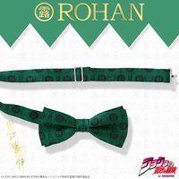 岸辺露伴 ROHAN's bow tie(蝶ネクタイ)
