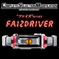 【抽選販売】仮面ライダー555 COMPLETE SELECTION MODIFICATION FAIZDRIVER(CSMファイズドライバー)
