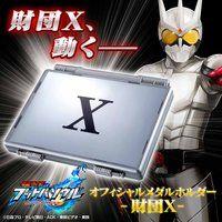 仮面ライダー ブットバソウル オフィシャルメダルホルダー —財団X—