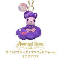 AIKATSU!STYLE for Lady アイカツスターズ!マスコットチャーム S4ver.(ミスロマンス)