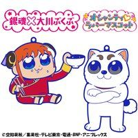 銀魂×大川ぶくぶ 銀魂 オシャンティ ラバーマスコット BOXセット