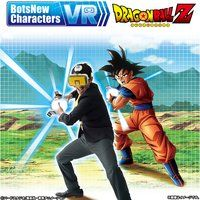 BotsNew Characters VR DRAGONBALL Z(ボッツニュー キャラクターズ VR ドラゴンボールZ)