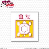 ジョジョ 亀友ハンドタオル タワーレコードカラー