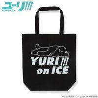 ユーリ!!! on ICE トートバッグ 【2017年7月発送分】