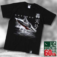 ゴジラ誕生60周年記念 『海底軍艦』轟天号Tシャツ【再入荷】