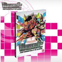 デジタルモンスター ART BOOK Ver.1〜5&20th