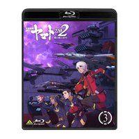 宇宙戦艦ヤマト2202 愛の戦士たち 第3巻 特別限定版