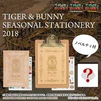 TIGER & BUNNY 2018年 スケジュール帳/クリップボードカレンダーセット【特典メモパッド付き】【PB限定】