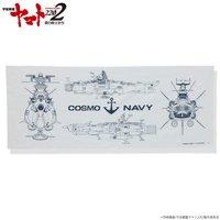 宇宙戦艦ヤマト2202 宇宙戦艦ヤマト柄 手ぬぐい