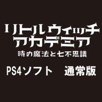PS4 リトルウィッチアカデミア 時の魔法と七不思議 通常版