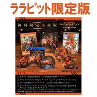 PS4 ソードアート・オンライン フェイタル・バレット ララビット限定版