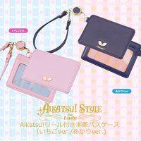 AIKATSU!STYLE for Lady Aikatsu!リール付き本革パスケース(いちごver./あかりver.)