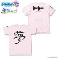 ドリフェス! ファンミーティング03 Tシャツ ver.DearDream