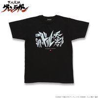 天元突破グレンラガン サブタイトル Tシャツ (お前のドリルで天を突け!!柄)