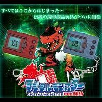 【抽選販売】デジタルモンスター ver.20th (デジモン20周年記念版)