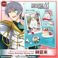 一番カフェ アイドルマスター SideM Happy Birthday! Spring ver. 榊夏来