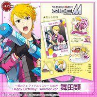 一番カフェ アイドルマスター SideM Happy Birthday! Summer ver. 舞田類