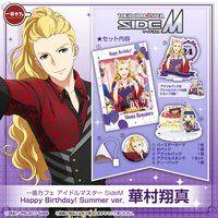 一番カフェ アイドルマスター SideM Happy Birthday! Summer ver. 華村翔真