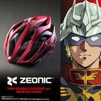 ZEONIC社製ヘルメット シャア専用ver.【2次:2018年7月発送】