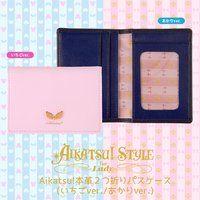AIKATSU!STYLE for Lady Aikatsu!本革2つ折りパスケース(いちごver./あかりver.)