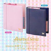 AIKATSU!STYLE for Lady Aikatsu!本革サイン入りバインダーカバー(いちごver./あかりver.)