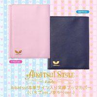 AIKATSU!STYLE for Lady Aikatsu!本革サイン入り文庫ブックカバー(いちごver./あかりver.)