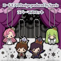 コードギアスDesign produced by Sanrioラバーマスコット【プレミアムバンダイ限定】