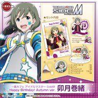 一番カフェ アイドルマスター SideM Happy Birthday! Autumn ver. 巻緒/タケル/誠司