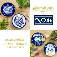 AIKATSU!STYLE for Lady × かまわぬ〜手塩皿アイカツ!ver.〜