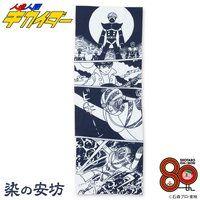 石ノ森章太郎生誕80年記念 人造人間キカイダー×染の安坊 手ぬぐい