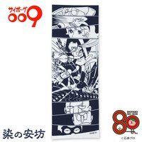 石ノ森章太郎生誕80周年記念 サイボーグ009×染の安坊 手ぬぐい