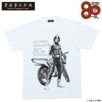 菅原芳人計画 石ノ森章太郎生誕80周年記念 仮面ライダーTシャツ