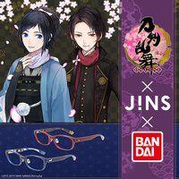刀剣乱舞-ONLINE-×JINS×BANDAI コラボレーションメガネ第3弾(送料無料)