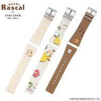 ラスカル × Smart Canvas (スマートキャンバス) 腕時計ベルト【付け替え用ベルト単品】【2018年11月発送予定】