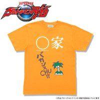 ウルトラマンR/B  UshioMinatoセレクトTシャツ バカンスCHU Tシャツ