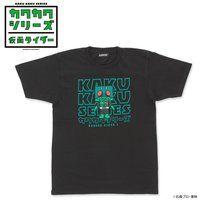 カクカクシリーズ 仮面ライダー1号 半袖Tシャツ黒