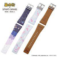 星のカービィ × Smart Canvas (スマートキャンバス) 腕時計ベルト【付け替え用ベルト単品】