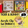 TIGER & BUNNY アクリルクリップ キャラクターセット&シュテルンビルトセット(特典付)【PB限定】