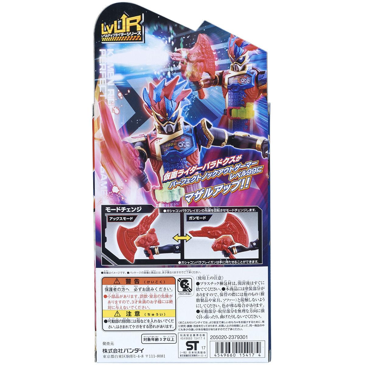 LVUR17 仮面ライダーパラドクス パーフェクトノックアウトゲーマー