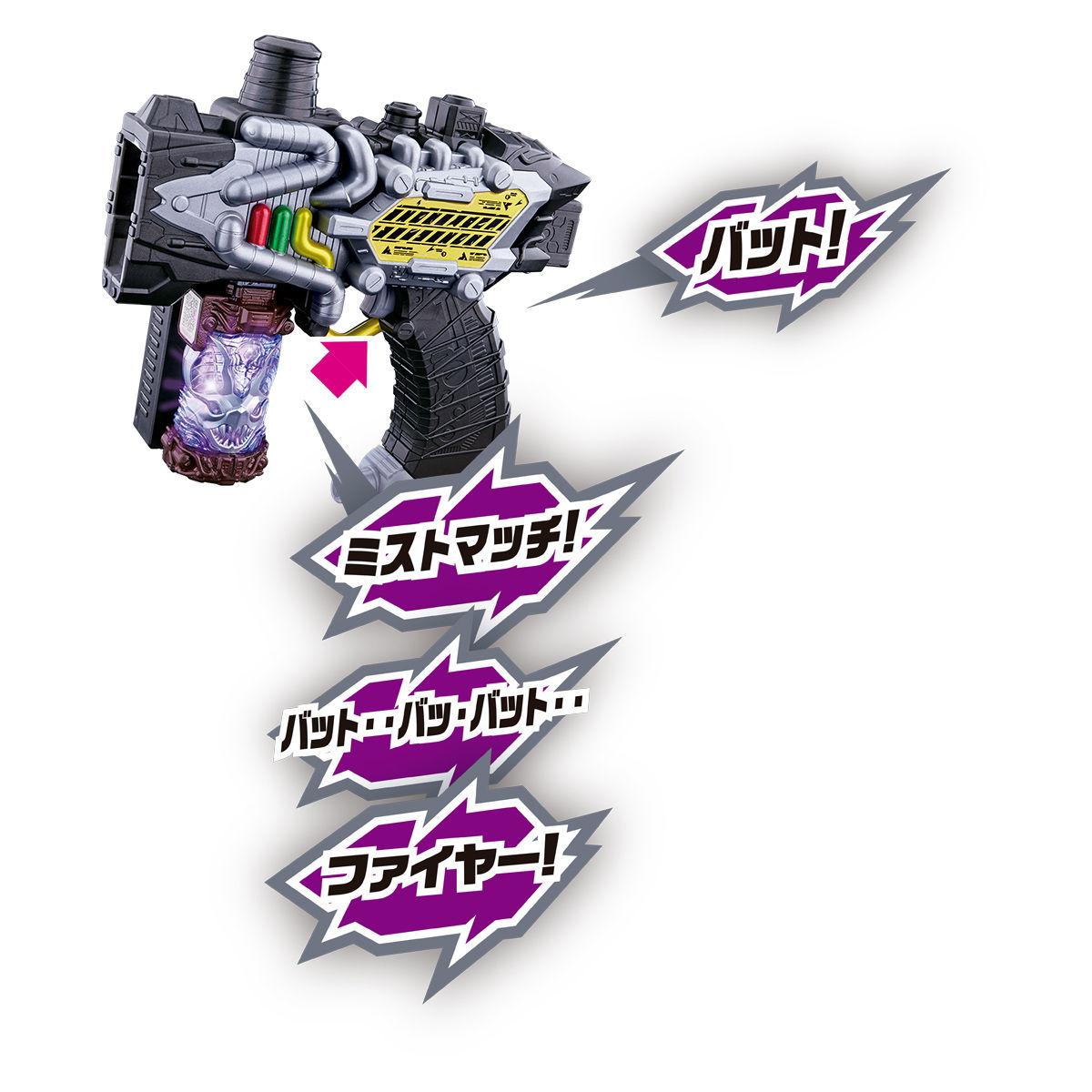 変身煙銃 DXトランスチームガン