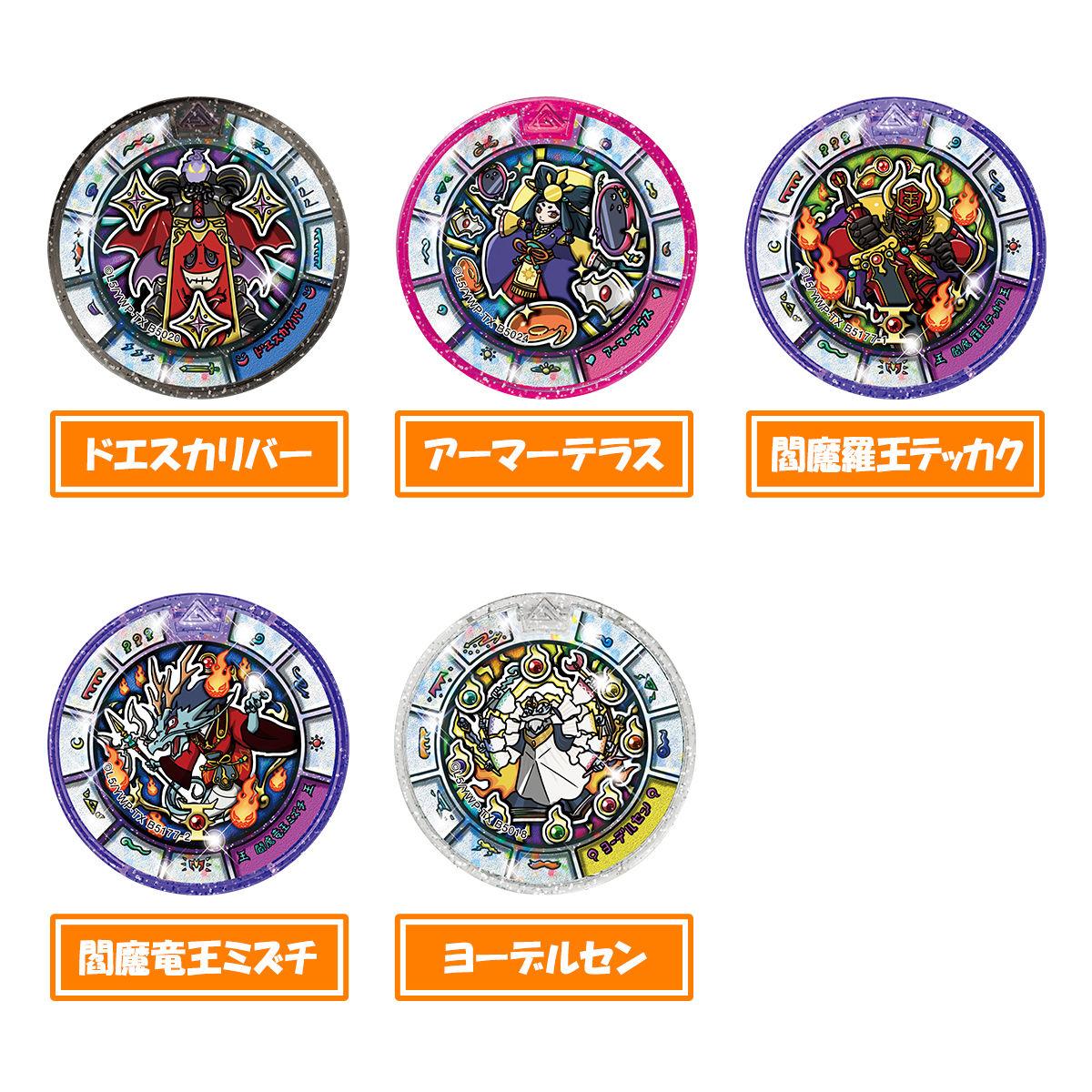 妖怪メダルトレジャー05 復活!大秘宝妖怪と歴戦のエンマたち!