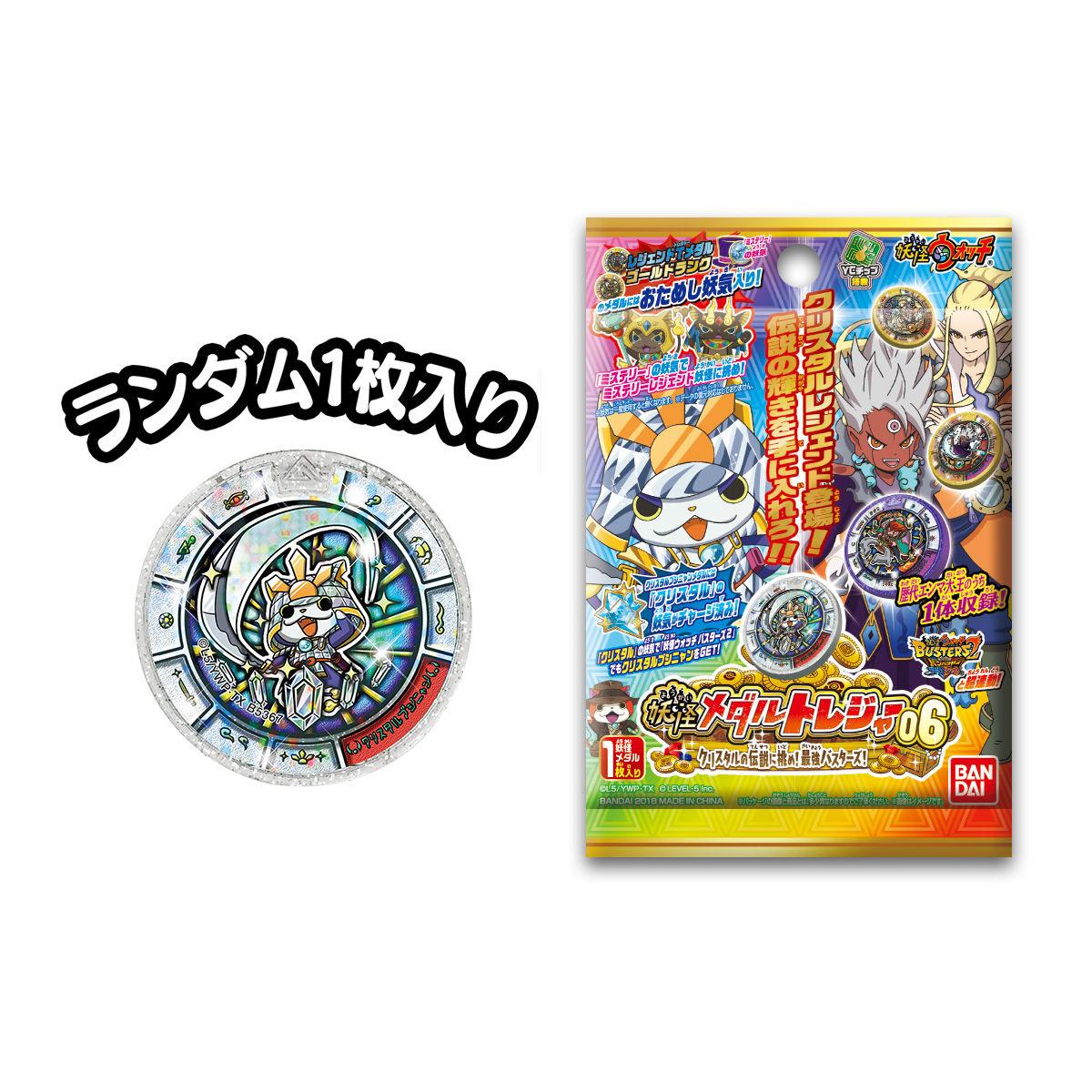 妖怪メダルトレジャー06 クリスタルの伝説に挑め!最強バスターズ!